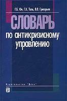 Юн Г.Б., Таль Г.К. Словарь по антикризисному управлению