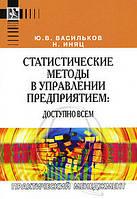 Васильков Ю. В., Инянц Н. Статистические методы в управлении предприятием: доступно всем +CD