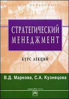 Маркова В.Д., Кузнецова С Стратегический менеджмент. Курс лекций (2007)