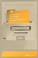 Шаблинский И.Г Таможенные процедуры и логистика: Правовая поддержка: Сб. статей
