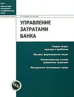 Новашина Т.С., Карасева Т Управление затратами банка