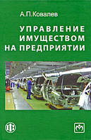 Ковалев А.П. Управление имуществом на предприятии.