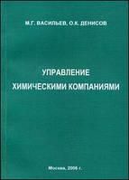 Васильев М.Г., Денисова О Управление химическими компаниями.