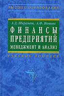 Шеремет А.Д., Ионова А.Ф. Финансы предприятий: менеджмент и анализ Изд.2
