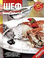 П/Р Пьянков А. Шеф-повар и шеф-кондитер. №1(Вып.3)/2005