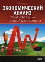 Абрютина М. С. Экономический анализ товарного рынка  и торговой деятельности