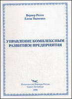 Реген В., Ткаченко Е.А. Управление комплексным развитием предприятия