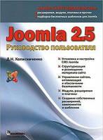 Денис Колисниченко Joomla 2.5. Руководство пользователя