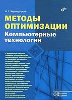 Черноруцкий И.Г. Методы оптимизации. Компьютерные технологии