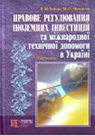 Коссак В.М. Правове регулювання іноземних інвестицій та міжнародної технічної допомоги в Україні. Підручник