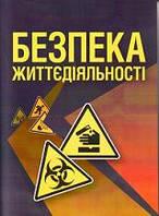 Запорожець О.І. Безпека життєдіяльності. Підручник затверджений МОН України
