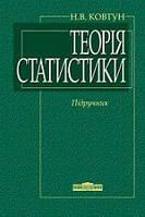 Ковтун Н.В. Теорія статистики: Підручник