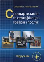Салухіна Н.Г Стандартизація та сертифікація товарів і послуг. Підручник затверджений МОН України