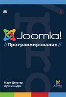 Марк Декстер, Луис Лэндри Joomla!: программирование