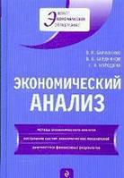 Бариленко В. И., Бердников В. В., Бородина Е.И. Экономический анализ: учеб. пособие