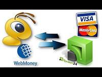 ВВОД/ВЫВОД обмен WEBMONEY (ВебМани) WMU/WMZ/WMR