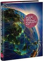 Под редакцией Иэна Уоллиса Бизнес-идеи, которые изменили мир