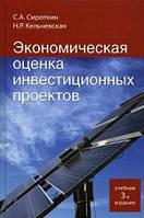 Сироткин Сергей Экономическая оценка инвестиционных проектов