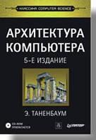 Эндрю Таненбаум, Т. Остин Архитектура компьютера