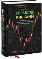 Питер Норман Управляя рисками. Клиринг с участием центральных контрагентов на глобальных финансовых рынках