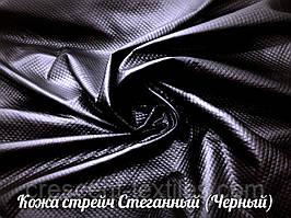 Кожа Стрейч Стеганный (Черный)