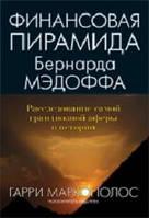 Гарри Маркополос Финансовая пирамида Бернарда Мэдоффа: расследование самой грандиозной аферы в истории