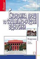 Грішнова Олена Економіка праці та соціально-трудові відносини: Підручник