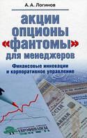 Логинов А.А. Акции, опционы, «фантомы» для менеджеров. Финансовые инновации и корпоративное управление