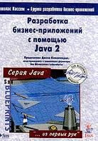 Кассем Н. Разработка бизнес-приложений с помощью Java 2