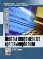 Зыков С.В Основы современного программирования. Разработка гетерогенных систем в Интернет-ориентированной сред