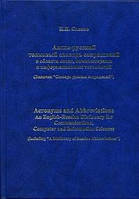 Слепов Англо-русский толковый словарь сокращений в области связи, компьютерных и информационных технологий.