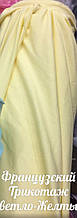 Французский Трикотаж (Светло-Желтый)