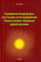 Саркисов С.В. Формирование международных логистических систем предприятиями России в условиях глобализации мировой