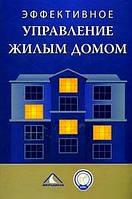 Субботина В. Н. Эффективное управление жилым домом