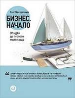 Манчулянцев Олег Бизнес: Начало. От идеи до первого миллиарда