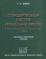 Зiмiна Г.К. Стандартизацiя систем управлiння якiстю згiдно ст. Серiї ISO 9000:2000 у схемах