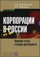 Могилевский С.Д. Корпорации в России: Правовой статус и основы деятельности.