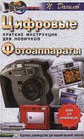Данилов П.П. Цифровые фотоаппараты. Краткие инструкции для новичков