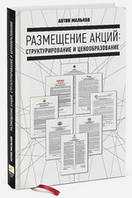Антон Мальков Размещение акций: структурирование и ценообразование