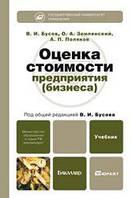 Бусов Владимир Оценка стоимости предприятия (бизнеса): Учебник для бакалавров