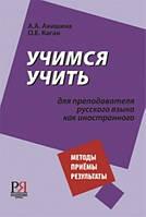 Учимся учить: Для преподавателя русского языка как иностранного  А. А. Акишина,   О. Е. Каган
