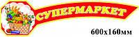 Заголовок Супермаркет - 3843