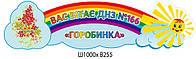 """Заголовок - візитка """"Горобинка"""" - 3847"""