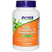 Препарат для детоксикации, регенерации и защиты печени от токсинов NOW Liver Detoxifier and Regenerator (90 капс)