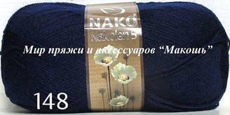 Пряжа Наколен 5 Nakolen 5 Nako, № 148, т.синий