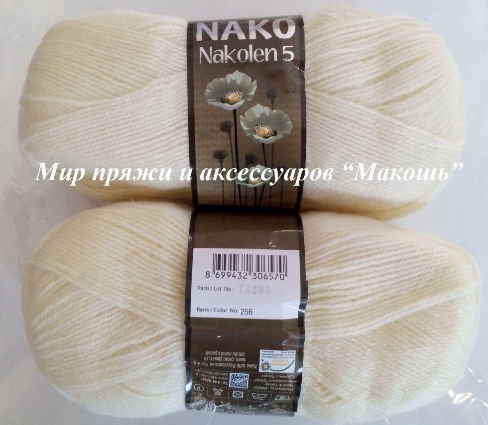 Пряжа Наколен 5 Nakolen 5 Nako, № 256, молочный