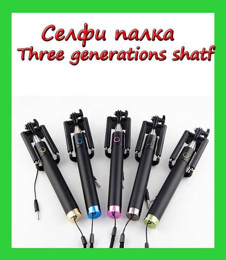 Селфи палка (монопод, штатив) Three generations shatf