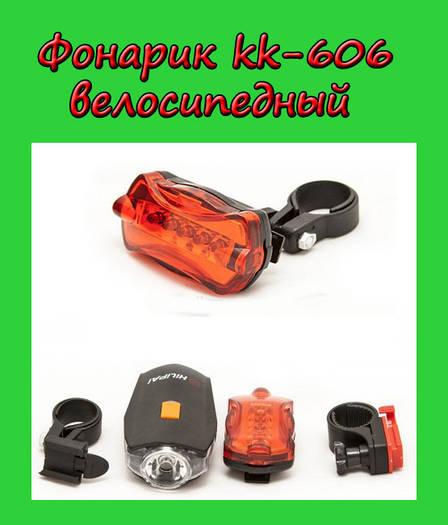 Фонарик КК-606 велосипедный, передняя фара + задняя фара