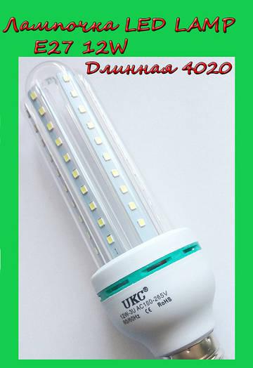 Лампочка LED LAMP E27 12W Длинная 4020