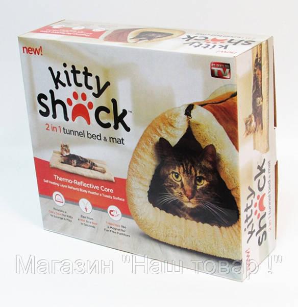 Лежак-кровать для кошки 2 in 1 Kitty Shack!Товар дня